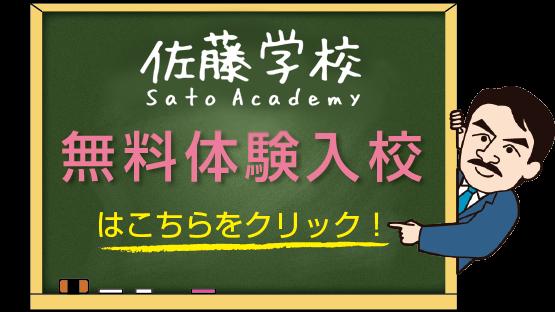佐藤学校 無料体験入校